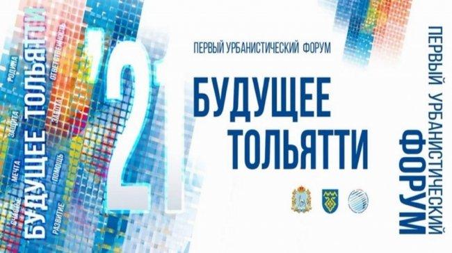 «Будущее Тольятти». Продолжение.