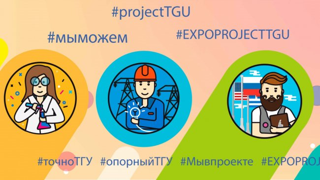 Expo Project TGU