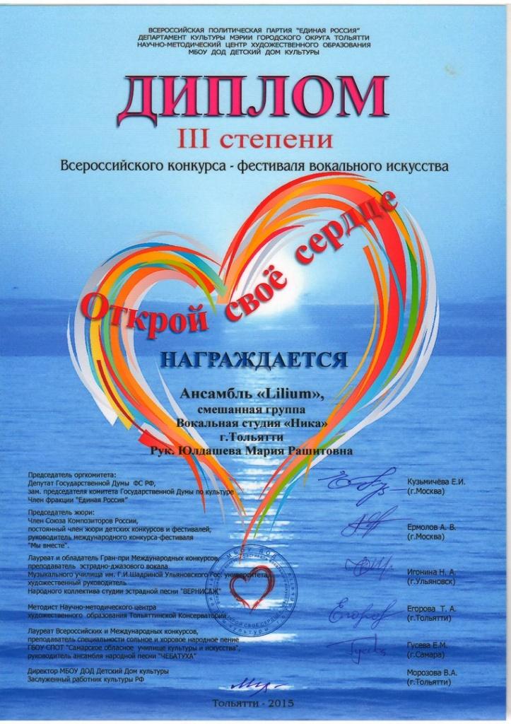 Международный вокально-хоровой конкурс-фестиваль victoria участники фестиваля конкурса
