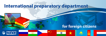 International preparatory department for foreign citizens